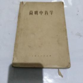 简明中药学