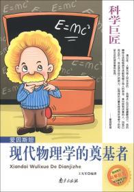 爱因斯坦—现代物理学的奠基者
