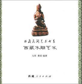 西藏木雕艺术