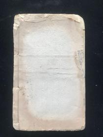明嘉靖刻本 丹溪心法附余卷首 存1册 白棉纸印 存第20叶到第72叶 一共55叶110面 尺寸26.5厘米✖️16厘米