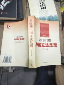 新时期中国立法反思