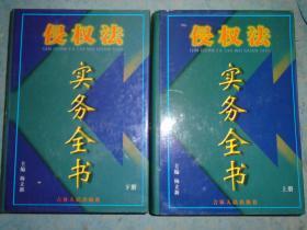 《侵权法实物全书》正版 杨立新主编 吉林人民出版社稀见书 私藏 品佳 书品如图