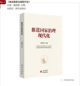 推进国家治理现代化 国明理 编 研究出版社