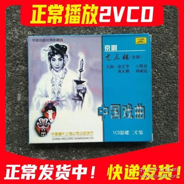 2VCD光盘京剧 尤三姐 全剧