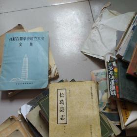 长葛县志(民国十九年)标注本
