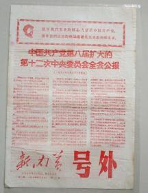 新内黄号外1968年11月2日