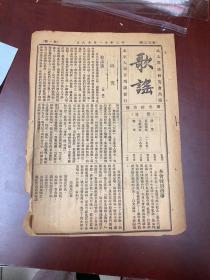 北京大学 北大歌谣研究会 歌谣 第33号 周作人文章