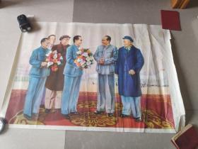 宣传画:毛泽东主席和他的战友  (长77宽53)  包真,包老