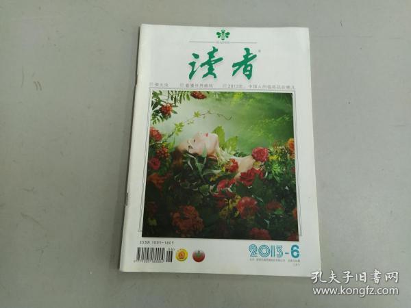 读者2013、6
