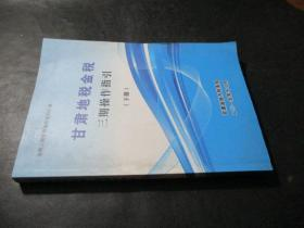 甘肃地税金税 三期操作指引 下册