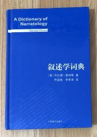 叙述学词典(精装版) A Dictionary of Narratology 9787532773343