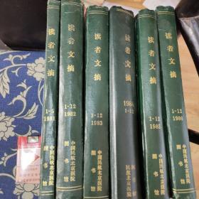 读者文摘1981——1986六册(合订本)