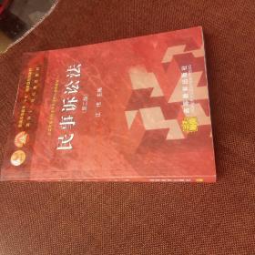 民事诉讼法(第二版,江伟主编,未翻阅)