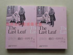 正版现货双壁文丛 最后一片叶子上下2册中英双语 安徽人民出版社