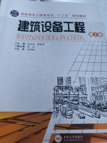 建筑设备工程(第2版)