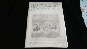 Han Tomb Art of West China 益州汉画集 **作者签名本