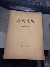 1968年 报刊文摘 合订本226-250  馆藏