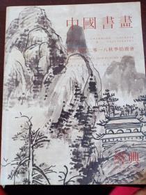 中国书画 南京经典2018秋季拍卖会 一代草圣