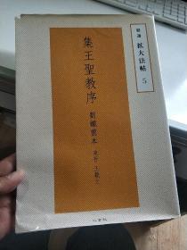 集王圣教序  刘铁云本