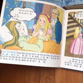 汉语拼音世界名著金色启蒙平田昭吾灰姑娘阿拉丁野天鹅胡桃匣子亮丽公主卖火柴的小女孩等集合三本