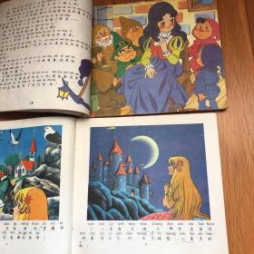 汉语拼音世界名著平田昭吾海的女儿白雪公主两本