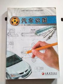 汽车识图 全国中等职业学校汽修类通用教材