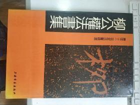 柳公权法书集