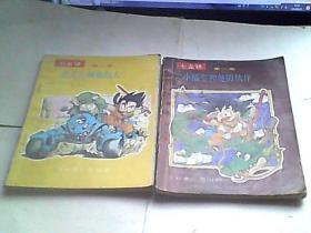 七龙珠(1——5集)
