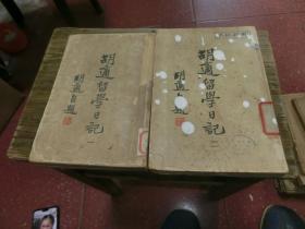 胡适留学日记(二册)