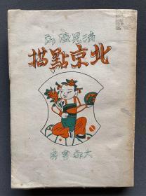 1941年初版 《北京点描》全一(装帧精美,贴作者版权票,内收《塘沽-北京》、《大栅栏附近》、《古都风趣》、《画的北京》、《北京与古建筑》、《美术学院参观》、《戏迷》、《光绪帝与西太后》、《北京救援军》等文章)