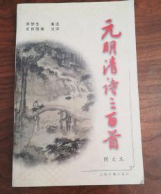 元明清诗三百首(图文本)