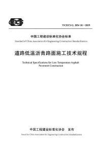 道路低温沥青路面施工技术规程(T/CECSG:D54-01—2019)