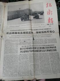 1966年《红卫报》一张