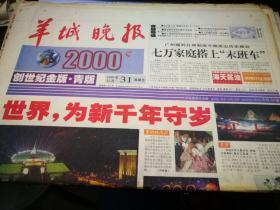 羊城晚报1999年12月31日1---36版