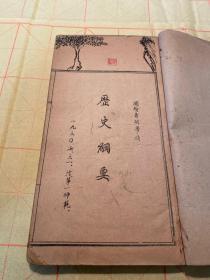 1930年汴京第一师范讲义《历史纲要》一册全!