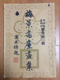 民国彩色珂罗版 梅景书屋画集(好品)