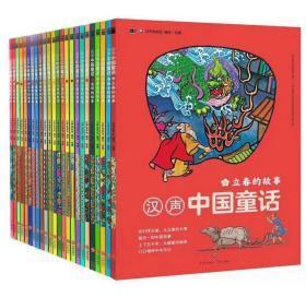 汉声中国童话