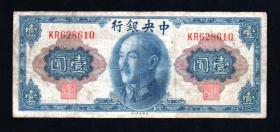 中央银行 壹圆 1元纸币 1945年 旧品见图 民国钱币