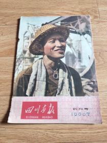四川画报(1960年创刊号)