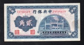 中央银行 贰角 2角纸币 中华书局 品相见图 民国钱币