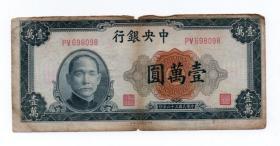 中央银行 壹万圆 10000元纸币 民国三十六年钱币 旧品实图