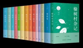 汪曾祺自编文集(钤印版,共14种)