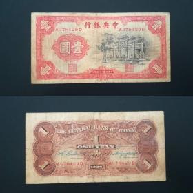 中央银行 壹圆 1元纸币 民国二十五年钱币 中华书局版 实图