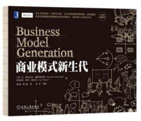 商业模式新生代(经典重译版) 作者:[瑞士]亚历山大·奥斯特瓦德 出版社:机械工业出版社