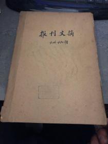 1970年 报刊文摘 合订本426-450 馆藏