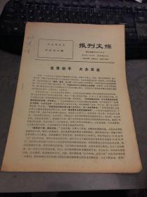1972年 报刊文摘 终刊号