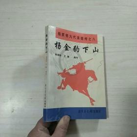 杨金豹下山(杨家将九代英雄传之八 评书)