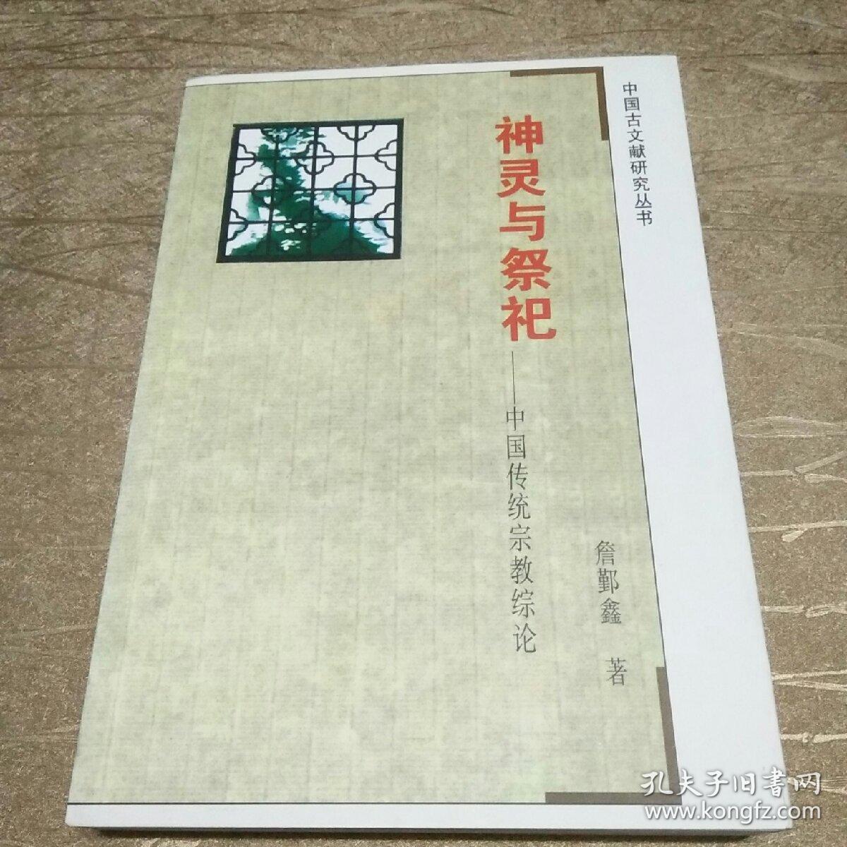 神灵与祭祀:中国传统宗教综论
