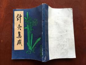 针灸集成 上册(中国书店影印版)