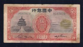 中国银行 伍圆 5元纸币 民国二十年钱币 实图